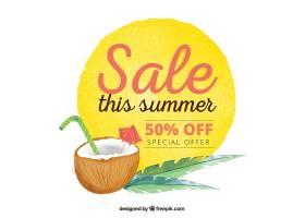一种带水彩质感的夏季销售模板_2174791