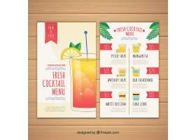 一种平面设计的鸡尾酒菜单模板_2346841
