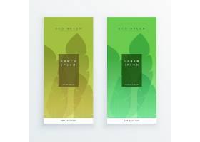绿色环保树叶横幅设计_2395336