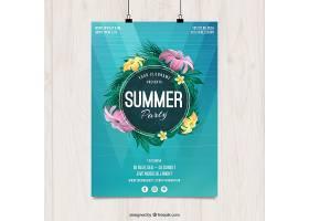 带鲜花的夏日派对海报_900644