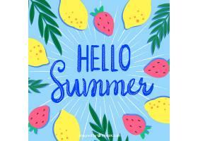 您好夏日背景与不同的水果_2256379
