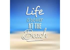 夏日背景下的海滩语录_1220532