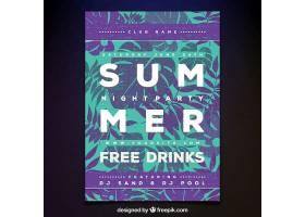 夏日派对海报棕榈树设计_1137948
