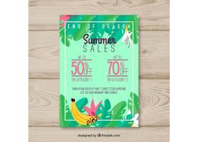 夏季植物销售背景_2222155