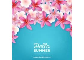 你好夏日背景写实风格的鲜花_2140667