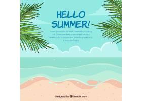 你好夏日背景带海滩_2145925