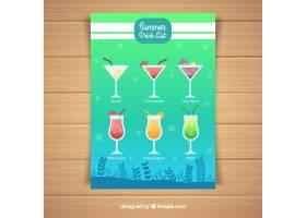 蓝色和绿色鸡尾酒菜单_1774124