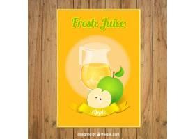 苹果汁传单_897231