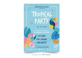 热带夏季派对传单模板_5137124