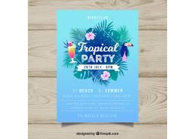 热带夏日派对传单_2307586