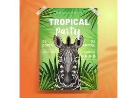 热带派对海报模板_8274070