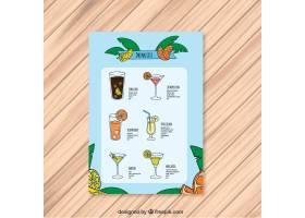 热带饮料单_871871