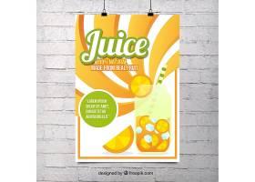 橙汁海报_877309
