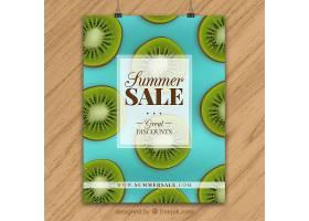 彩色夏季促销宣传册模板_895190