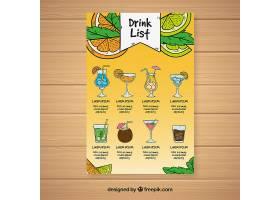 彩色手绘鸡尾酒菜单模板_1712842