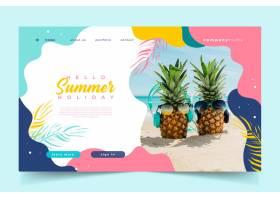 您好夏季登陆页面带眼镜的菠萝_7709534