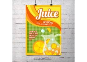 扁橙汁海报_877308