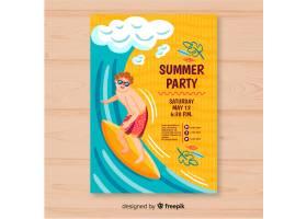 手绘夏日派对海报模板_4463531