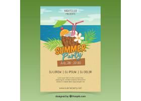 带椰子和海滩的夏日派对邀请函_2214697