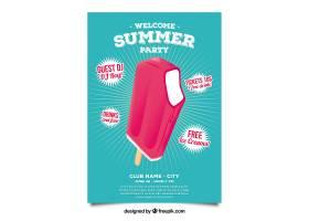 带着冰淇淋的夏日派对传单_880774