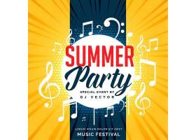 带音符的夏日派对传单设计_4534994