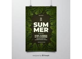 平坦的夏日派对海报模板_4362245