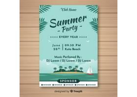 平坦的夏日派对海报模板_4818948