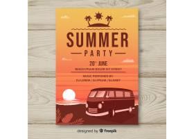 平坦的夏日派对海报模板_4818949