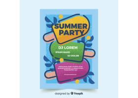 平坦的夏日派对海报模板_4852768