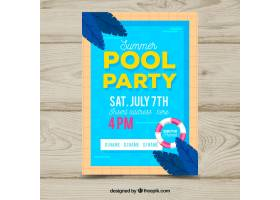 平面设计的夏日派对海报模板_2332107