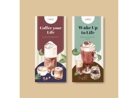 宣传单模板宣传单水彩韩式咖啡风格概念_11953387