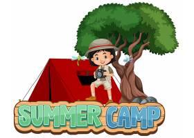 带女孩和红色帐篷的Word夏令营字体设计_8390405