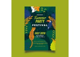 带巨嘴鸟和豹纹的夏日派对海报模板_8509377