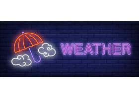带伞和云的天气霓虹灯文字_4553955