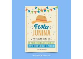 带传统帽子的Festa Junina邀请函_2205262