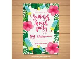 带冰淇淋和鲜花的夏日派对邀请函_2214431