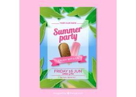带冰激凌和树叶的夏日派对邀请函_1141205