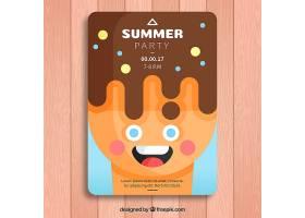 带有冰激凌特色的夏日派对宣传册_1147315