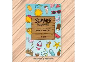 带有手绘元素的夏日派对宣传册_1117705