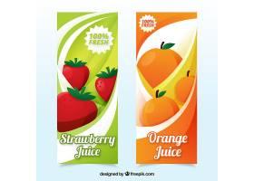 带有橙汁和草莓汁的横幅_1113834