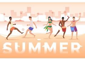 夏日刻字人们在海滩上玩球跳舞_4951566