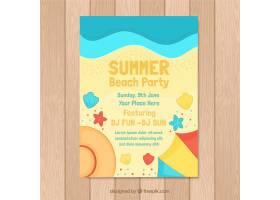 夏日派对邀请函可欣赏海滩美景_2214700