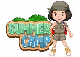 公园里有可爱孩子的夏令营字体设计_8485591