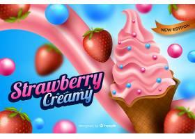 冰淇淋广告模板_5181928
