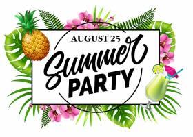 8月25日的夏日派对邀请函上有热带树叶_2541750