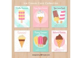 一套扁平设计的冰激凌卡片_1137807