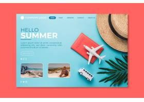你好夏季登陆页带帽子和飞机_7967968