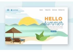 你好带度假海滩的夏季登录页面_7942658