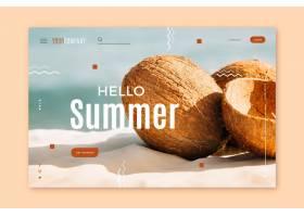 你好带椰子的夏季登录页面_7942656