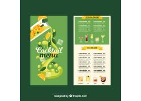 一种平面设计的鸡尾酒菜单模板_2346839